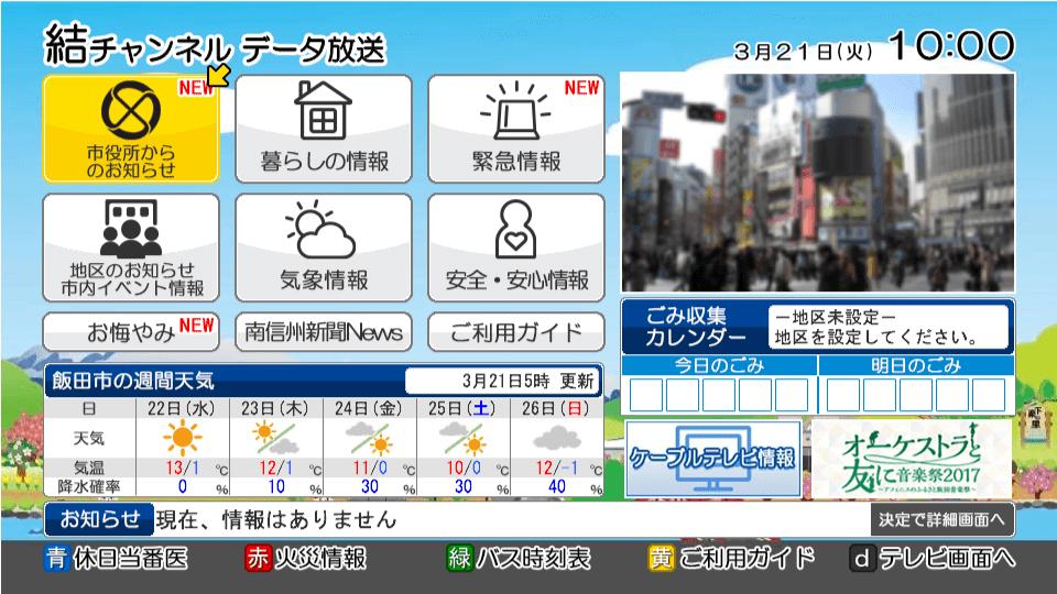 結(ゆい)チャンネル放送