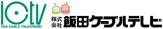 ICTV 飯田ケーブルテレビ