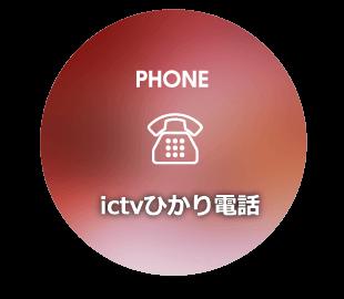 ictvひかり電話