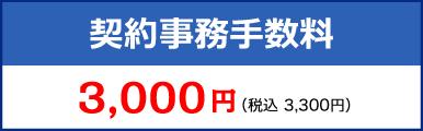 契約事務手数料 3,000円