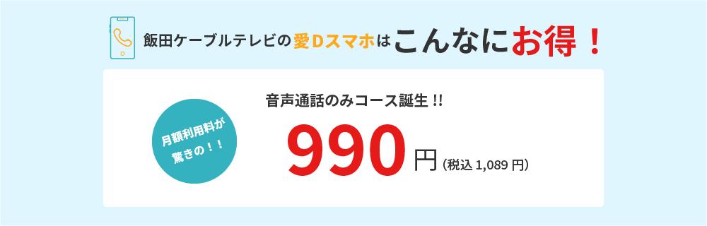 音声通話コース1GB 月額利用料が驚きの1,630円