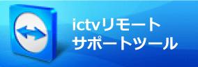 ictvリモートサポートツール