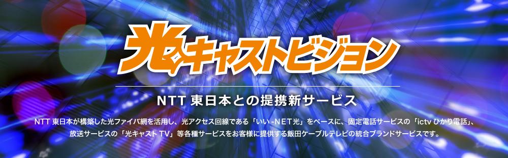 NTT東日本との提携新サービス 光キャストビジョン