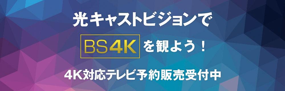 光キャストビションで「BS4K」を観よう!