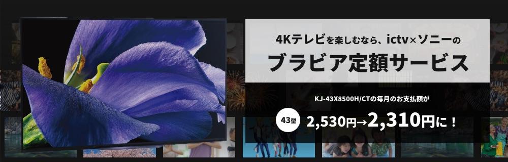 4Kテレビを楽しむなら、ictv×ソニーのブラビア定額サービス